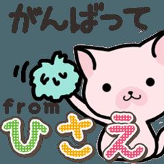 Ham-Neko for Hisae