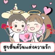 สติ๊กเกอร์ไลน์ แอนเจลิน่า : สุขสันต์วันแห่งความรัก