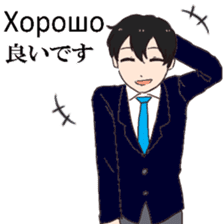 Business Russian and Japanese salary man sticker #14385822