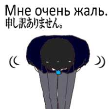 Business Russian and Japanese salary man sticker #14385825