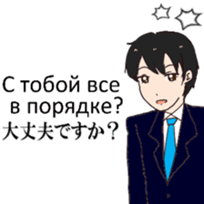 Business Russian and Japanese salary man sticker #14385834