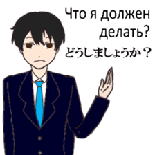Business Russian and Japanese salary man sticker #14385835