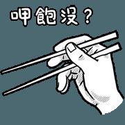 สติ๊กเกอร์ไลน์ Practical Hand Gesture.