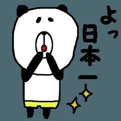 The best of Japan Panda.