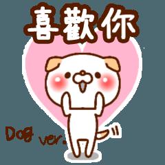 สติ๊กเกอร์ไลน์ ardent love (DOG ver.)(tw)