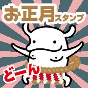 สติ๊กเกอร์ไลน์ INU-USHI! Replying Stickers 5