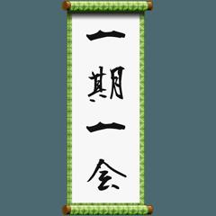 座右の銘に使える四字熟語