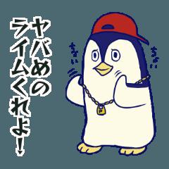 Rap sticker by MC penguin