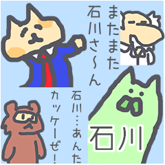 สติ๊กเกอร์ไลน์ Ishikawa Sticker!