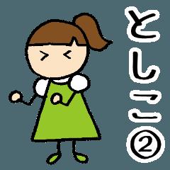 Toshikochan 2
