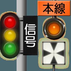 鉄道用信号機