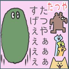 สติ๊กเกอร์ไลน์ Tatsuya Sticker!