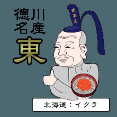 สติ๊กเกอร์ไลน์ Moves! Mr.Tokugawa&LocalSpecialty@East