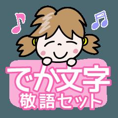 にこちゃん【でか文字】敬語セット