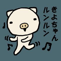 Kiyochan pig