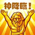 神々のスタンプ - クリエイターズスタンプ