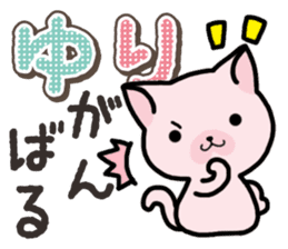 Ham-Neko for Yuri sticker #14570240