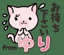 Ham-Neko for Yuri sticker #14570265