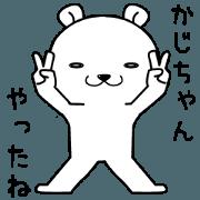 สติ๊กเกอร์ไลน์ kajichan send Sticker