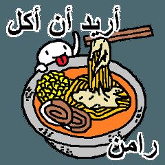 สติ๊กเกอร์ไลน์ (ภาษาอาหรับ)อยาก กิน ราเม็ง
