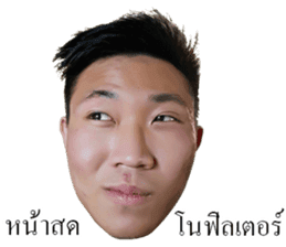 This is me, Napat sticker #14583820