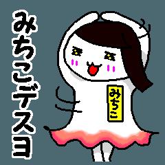 สติ๊กเกอร์ไลน์ Michiko is fine