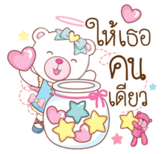 Whitee Bear sticker #14607602
