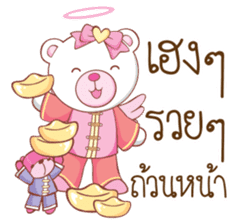 Whitee Bear sticker #14607621