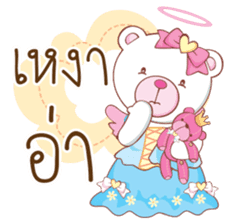 Whitee Bear sticker #14607628