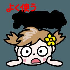 にこちゃん【よく使う大阪弁】