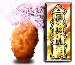 Pork cutlet Sticker sticker #14611736