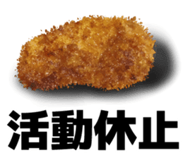 Pork cutlet Sticker sticker #14611763