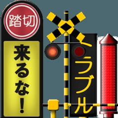 鉄道用信号機3