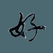 สติ๊กเกอร์ไลน์ Kelvin Kwan Calligraphy