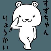สติ๊กเกอร์ไลน์ suzuchan send Sticker