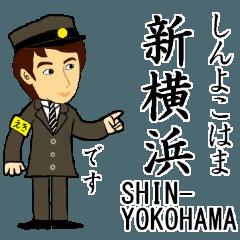 横浜線20駅とイケメン駅員さん