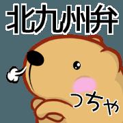 สติ๊กเกอร์ไลน์ Kyapibara Kitakyushu valve