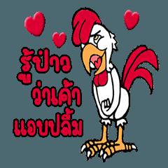 สติ๊กเกอร์ไลน์ G-chicken 5
