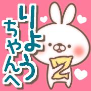 สติ๊กเกอร์ไลน์ I love Ryou-chan.