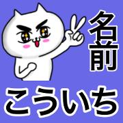 สติ๊กเกอร์ไลน์ Very cool cat of Kouichi