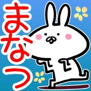 สติ๊กเกอร์ไลน์ Manatsu Sticker!