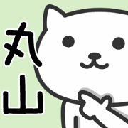 สติ๊กเกอร์ไลน์ Cat for MARUYAMA