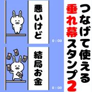 สติ๊กเกอร์ไลน์ Banner sticker 2