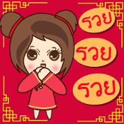 สติ๊กเกอร์ไลน์ น้องนัน สุขสันต์วันตรุษจีน 2560
