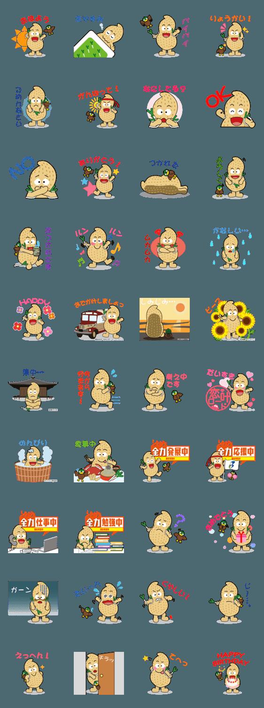 「豊後高田市ふるさとキャラクター ラッピー」のLINEスタンプ一覧