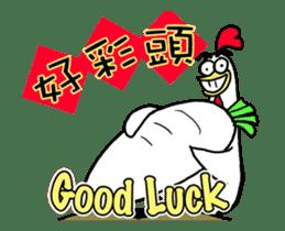 Chicken Bro -Happy Rooster Year- sticker #14699948