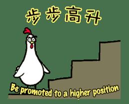 Chicken Bro -Happy Rooster Year- sticker #14699955