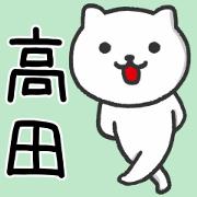 สติ๊กเกอร์ไลน์ Cat for TAKADA