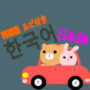 สติ๊กเกอร์ไลน์ Cute a moving bear (korean&japanese)