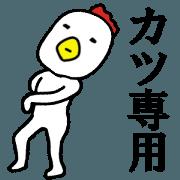 สติ๊กเกอร์ไลน์ Katu's sticker